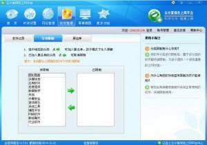 软件管理1
