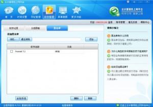 软件管理2